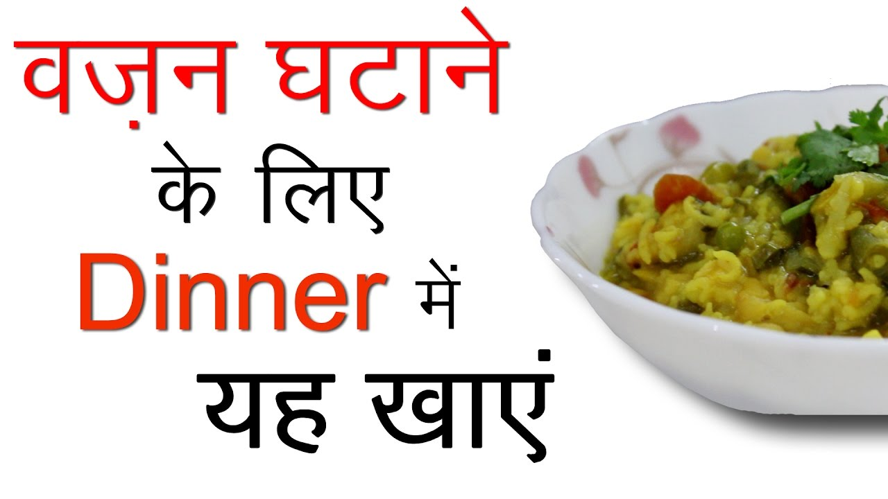Healthy dinner recipes in hindi indian vegetarian low fat weight healthy dinner recipes in hindi indian vegetarian low fat weight loss recipes for dinner video perfectlifestylefo news for a perfect life forumfinder Choice Image